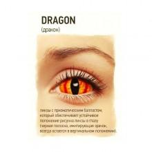 Adria Sclera Pro (Dragon)